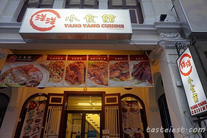 Yang Yang Chinese Cuisine